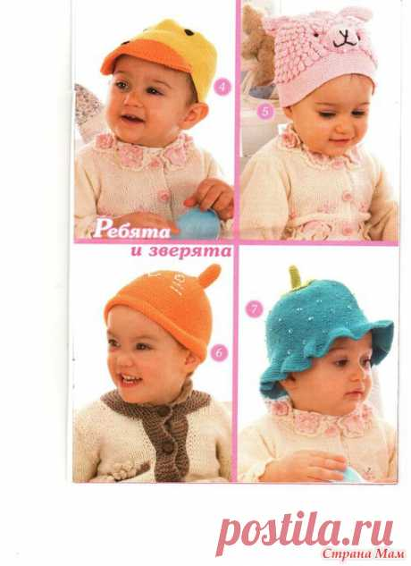 More than 40 models of children's caps with descriptions - Knitting - the Country of Mothers