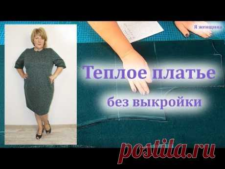 (15) Как сшить теплое платье без выкройки.Раскрой платья сразу на ткани - YouTube