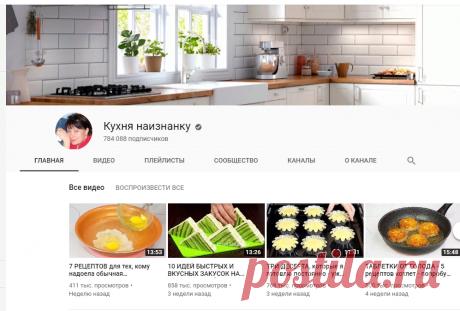 Кухня наизнанку - YouTube