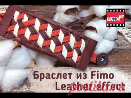 Мастер-класс: Кожаный браслет с плетением из полимерной глины FIMO/polymer clay tutorial