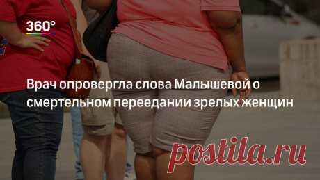 Врач опровергла слова Малышевой о смертельном переедании зрелых женщин