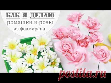 ЗАКУЛИСЬЕ (27.1): как я делаю ромашки и розы из фоамирана / foamiran roses and daisies
