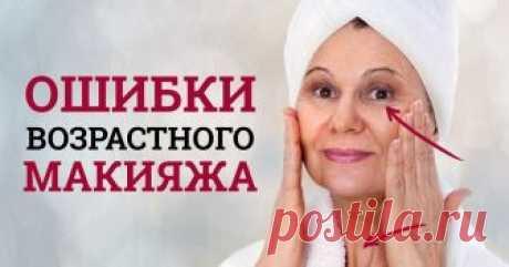 10 ошибок возрастного макияжа, которые только старят. Визажисты предостерегают! — Копилочка полезных советов