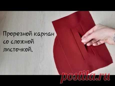 Прорезной карман со сложной листочкой. #шить #шитье #швейныйблог #прорезнойкарман #шью #пошив