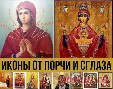 Как правильно выбрать и молиться иконе от сглаза и порчи...