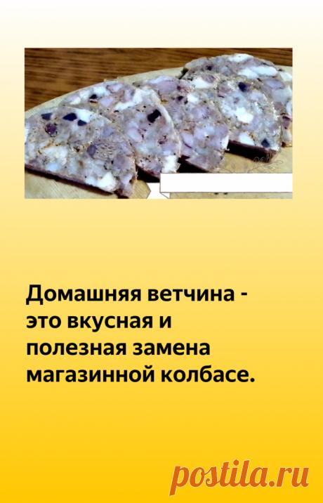 Домашняя ветчина - это вкусная и полезная замена магазинной колбасе. | Людмила Плеханова Готовим вместе | Яндекс Дзен