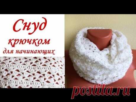 SNUD por el gancho del HILADO PRESUPUESTARIO para los principiantes Round Crochet Scarf - YouTube