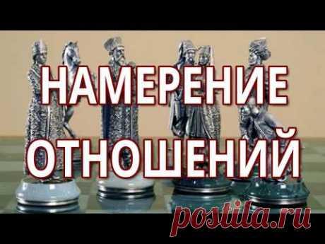10. Вадим Зеланд - Намерение отношений.