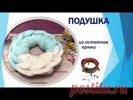Декоративная подушка крупной вязки // Вязание без спиц