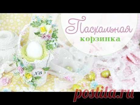 Пасхальная корзинка для яиц / Скрапбукинг/ Пасха идеи / Easter basket for eggs / Scrapbooking