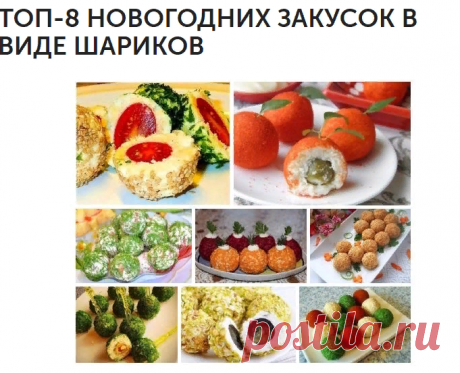 ТОП-8 НОВОГОДНИХ ЗАКУСОК В ВИДЕ ШАРИКОВ