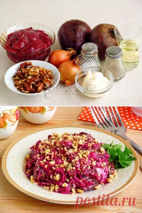 салат из свёклы, куриной печени и орехов