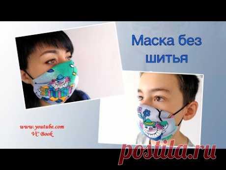 Маска без шитья для детей и взрослых / Маска для лица своими руками / Face mask without sewing / DIY