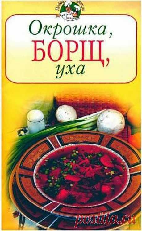 La okroshka, la sopa de remolacha, la oreja
