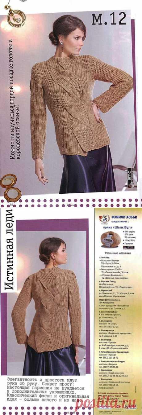 Пуловер с полу патентным узором.