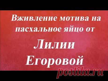 Вживление мотива на пасхальное яйцо Университет декупажа Лилия Егорова