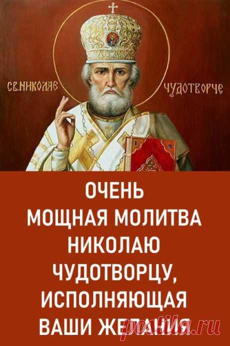 Очень мощная молитва Николаю Чудотворцу, исполняющая ваши желания. Я очень часто молюсь святителю Николаю. Мне всегда становиться легче после молитвы, а дела налаживаются.  Если у вас есть какая-то просьба — обратитесь к этому святому. Если ваше желание доброе и исходит от чистого сердца, то будьте уверены- Св. Николай вам поможет.