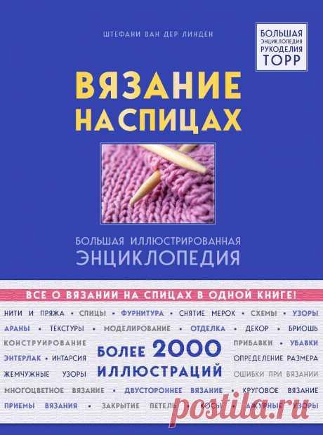 Вязание на спицах: большая иллюстрированная энциклопедия
