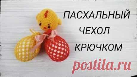 Пасхальный Чехол на яйцо крючком - Яндекс.Видео
