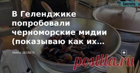 В Геленджике попробовали черноморские мидии (показываю как их готовят на набережной).