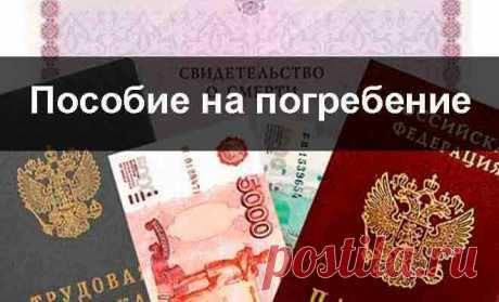 Обращение к Президенту РФ и мое личное предложение по вопросу пособия на погребение Здравствуйте, уважаемый Владимир Владимирович! Вы, наверное, знаете, что социальное пособие на погребение в нашей стране сейчас составляет ...
