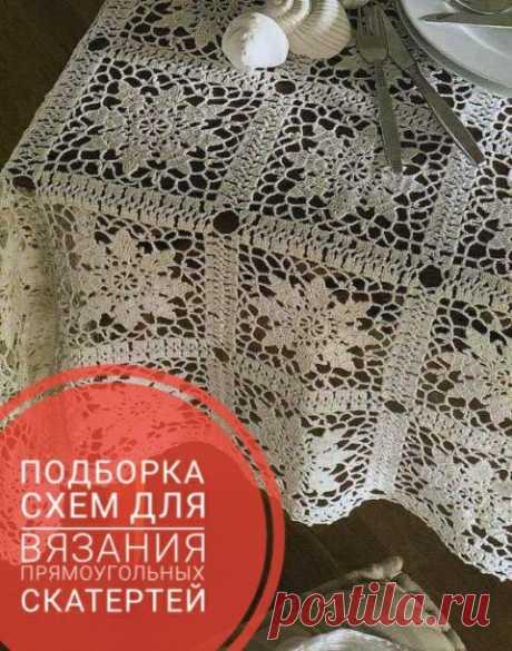 Прямоугольная скатерть крючком, 24 схемы для вязания и видеоуроки