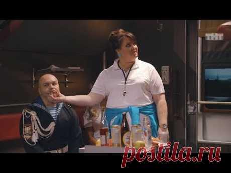 Однажды в России: Дембеля в поезде / Ольга Картункова