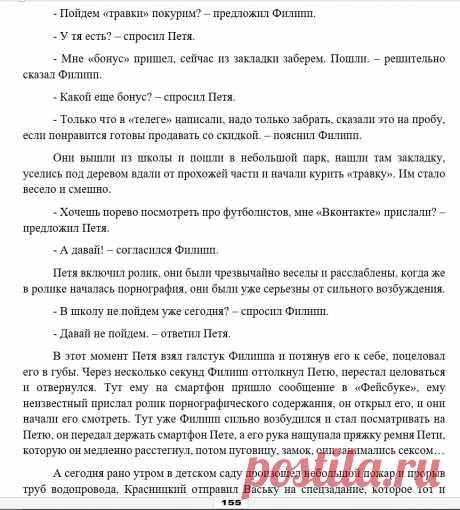 """ПОВЕСТЬ """"ЗАВТРАШНИЙ ДЕНЬ""""  ЧАСТЬ ВТОРАЯ ГЛАВА II - «Я твой друг!» (продолжение следует)  Писатель Георгий Приказнов"""
