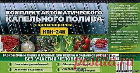 Системы капельного полива растений - Интернет магазин Дом и Сад