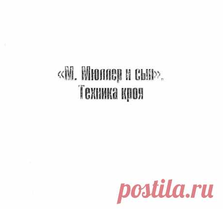 М. МЮЛЛЕР И СЫН. ТЕХНИКА КРОЯ