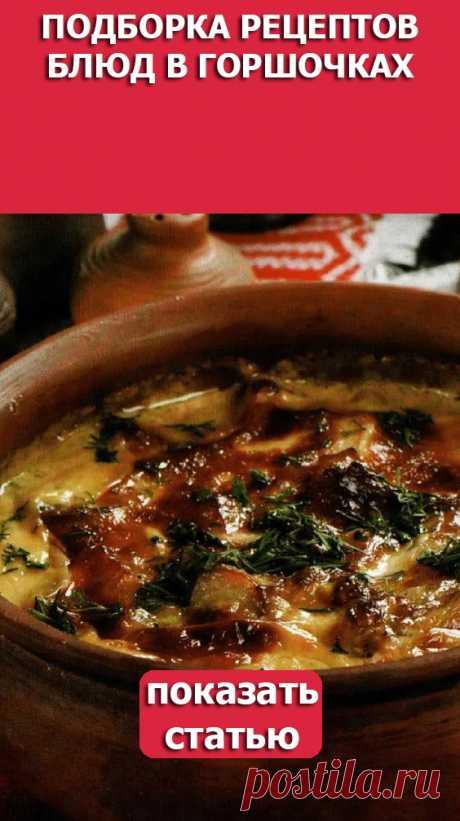 СМОТРИТЕ: Подборка рецептов блюд в горшочках