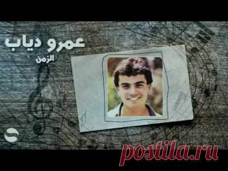 عمرو دياب - الزمن (1983) | Amr Diab - Elzaman