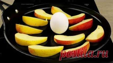 Нужно всего 2 яблока и 1 яйцо. Бесподобный ТОРТ без духовки за 10 МИНУТ! Пальчики оближешь!