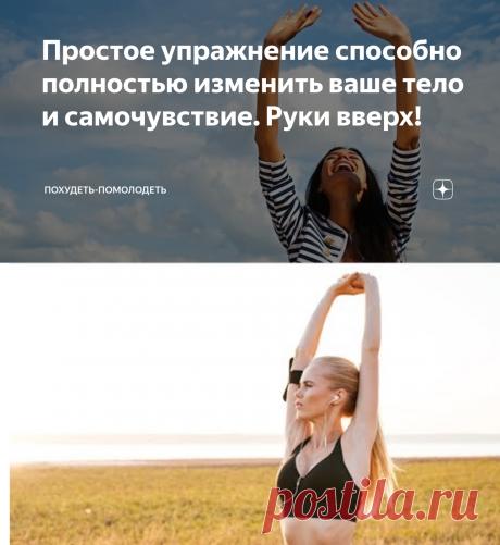 Простое упражнение способно полностью изменить ваше тело и самочувствие. Руки вверх! | Похудеть-помолодеть | Яндекс Дзен