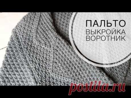 Coat. Pattern, calculations, collar