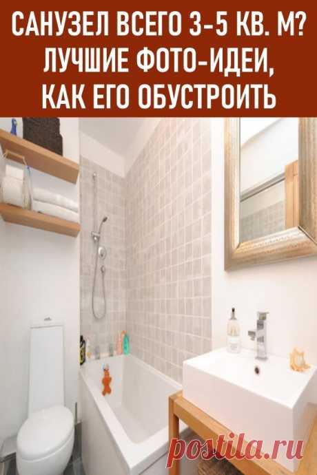 Санузел всего 3-5 кв. м.? Не беда. Лучшие фото-идеи, как его обустроить. Маленький санузел — далеко не приговор. Если использовать полезную площадь ввысь плюс включить фантазию, получится очень и очень интересная ванная, в которой поместилось всё: и туалет, и ванна (душ), и раковина, и стиральная машинка, и заодно лоток для кота. Полезными будут встроенные шкафы, продуманная система хранения и сантехника нестандартных размеров.