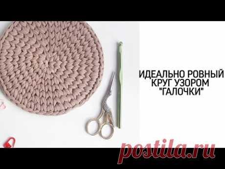 Идеальный круг из трикотажной пряжи и шнура   Дно для корзины  Подробный мастер-класс