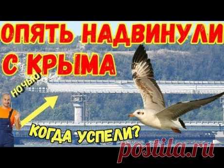 Крымский(август 2018)мост! Очередная надвижка Ж/Д моста! Мост подрос на пролёт! Трафик ТС за июль!