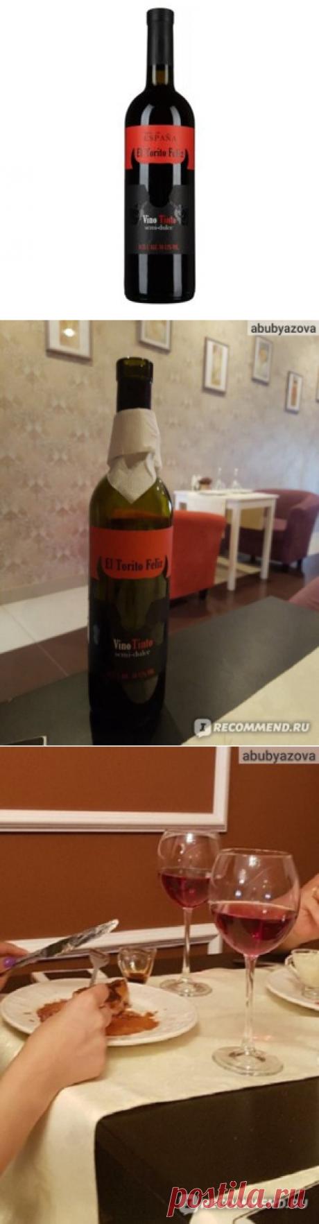 Вино красное полусладкое El torito Вино El Torito Feliz (Эль Торито Фелис) столовое полусладкое красное - «Хочу поделиться с вами безумно вкусным и относительно не дорогим вином)»  | Отзывы покупателей