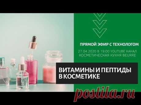 Витамины и пептиды в косметике: подробный разбор компонентов