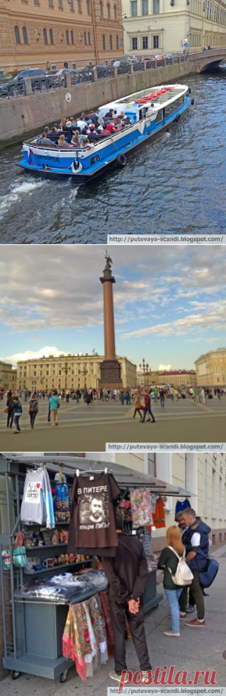 Санкт-Петербург: новое путешествие в Северную столицу (часть 1)