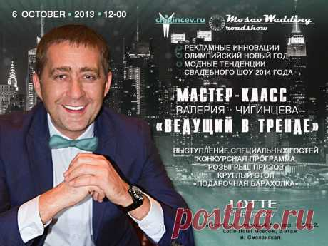 """On October 6, Within a wedding Festival\u000d\u000a\""""Moscow Wedding Road Show 2014 (Part I)-2014\"""" - Master class: """"Ведущий in тренде""""."""