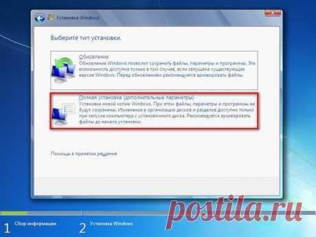 Разбить диск на разделы Windows 7 — 10 во время установки.