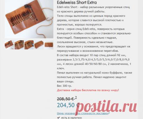 edelweiss - europe-yarn