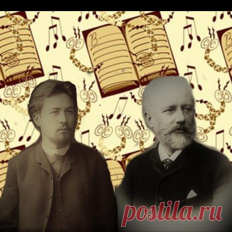 📚Чехов любил музыку Чайковского, а Чайковский - рассказы Чехова. Но были ли они знакомы лично? | Книжные мысли ЛeTTы | Яндекс Дзен