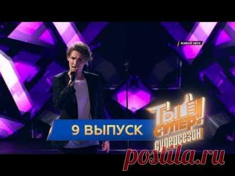 """""""Ты супер!"""". Суперсезон. Выпуск №9. Третий полуфинал"""