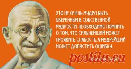 Philosophy of a non-violence of Mahatma Gandhi. Forty wise quotes