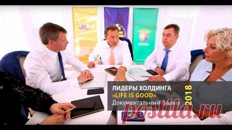 Life is Good Ltd. - Международная компания новых решений в развитии своего успеха! Санкт-Петербург ! ваш финансовый консультант Татьяна Сергеевна (ID 7038976) тел 89062645482