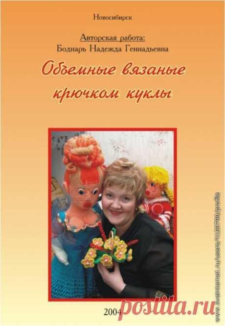 "книга ""Вязаные куклы крючком"""