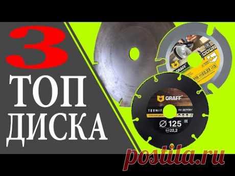 ТОП 3 ДИСКА ПО ДЕРЕВУ ДЛЯ БОЛГАРКИ - GRAFF и САМОДЕЛКА.  Классные диски по дереву для болгарки.